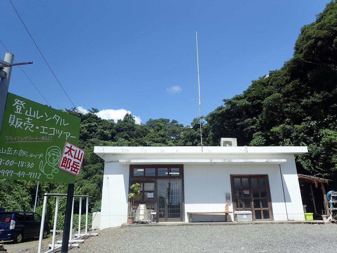 屋久島のレンタルと登山用品『山岳太郎』