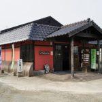 高橋總本舗(工場直売店)