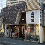 高橋商店 柳川本店
